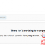 如何直接在github网站上更新你fork的repo?