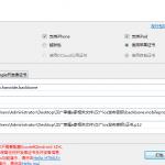 Hbuilder用自有证书打包 ios App上架AppStore流程